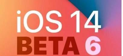 ios14什么时候发布正式版?有什么新功能?