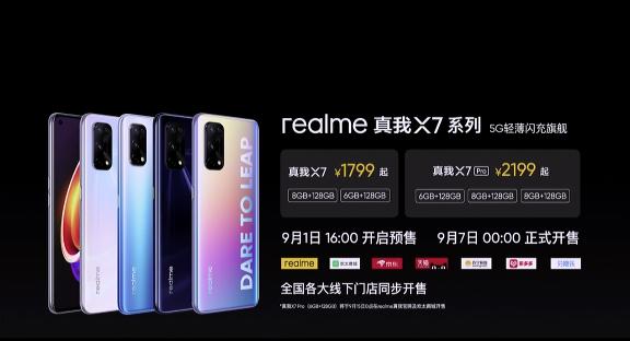 realmeX7发布会总结,一文带你了解realmeX7多款新机