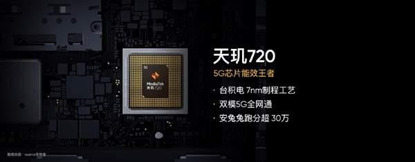 Realme V3正式发布,搭载天玑720处理器,售价999元!