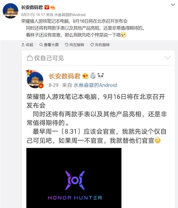 荣耀猎人游戏本发布会时间曝光,9月16日正式召开!