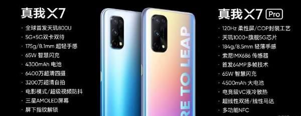 realmeX7系列手机发布:价格揭晓,这配置真香!