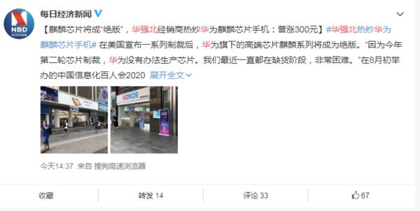 麒麟芯片手机被热炒涨数百元,mate30保时捷版直涨3000元
