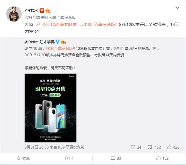 Redmi K30至尊纪念版开启全款预售,512GB版本仅售2499元