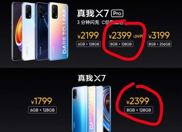 Realme X7和Realme X7pro价格一致!二者区别在哪些?