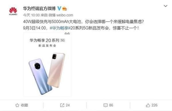 华为畅享20最新消息:搭载5000mAh大电池