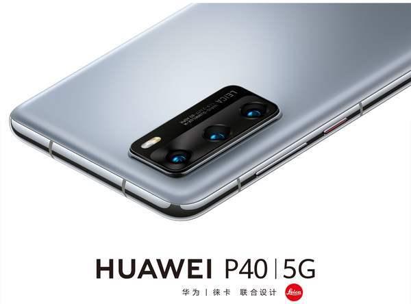 华为p40屏幕多大尺寸?华为p40屏幕刷新率是多少?