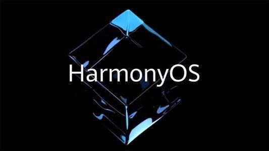 华为鸿蒙系统2.0将运用于美的,九阳等家电产品