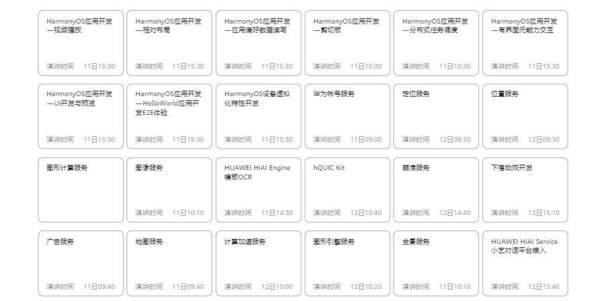 华为鸿蒙系统向开发者开放源代码,再见安卓!