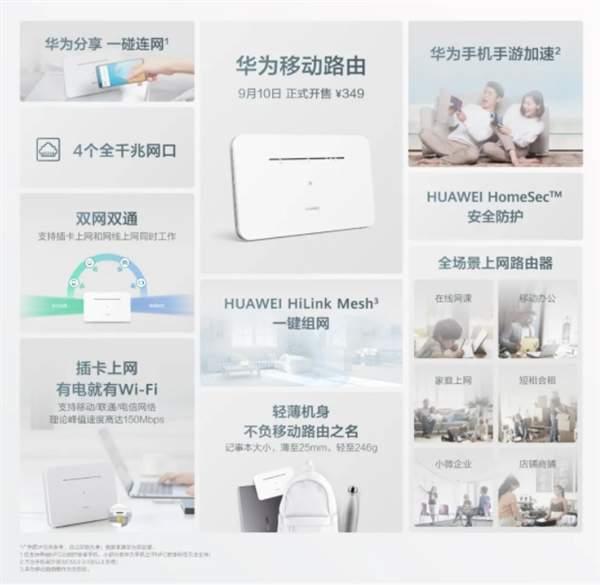 华为路由器正式开售,售价349元支持两种上网方式