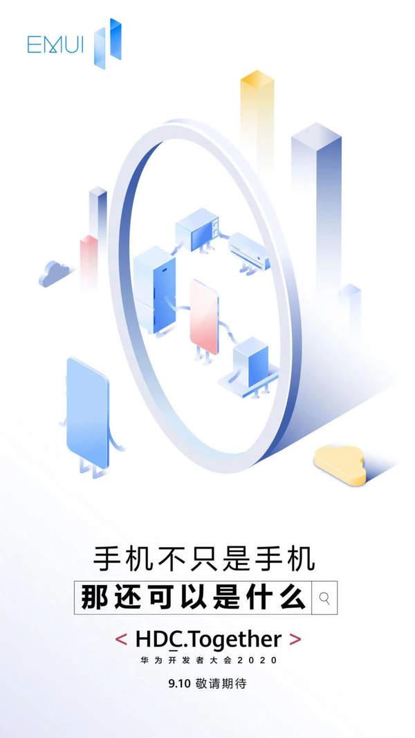 华为EMUI11即将发布,快来看看你的手机机型可不可以升级
