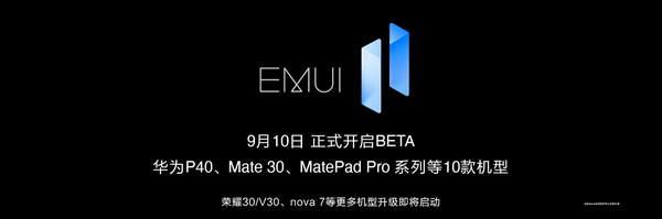 EMUI11正式更新,EMUI11更新哪10款机型
