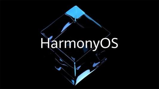 华为鸿蒙系统2.0将运用于美的九阳等家电产品