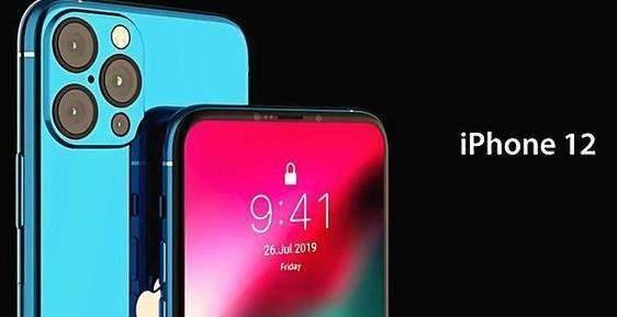 苹果秋季发布会将推动苹果股价,iPhone12有望亮相