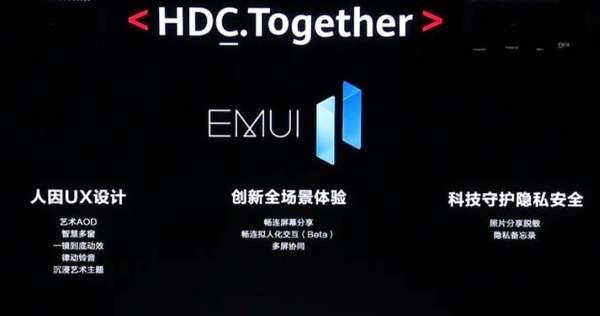 华为emui11新功能一览,华为emui11新功能好不好用