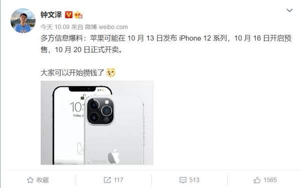 iphone12上市售卖时间确认!华为Mate40反其道而行