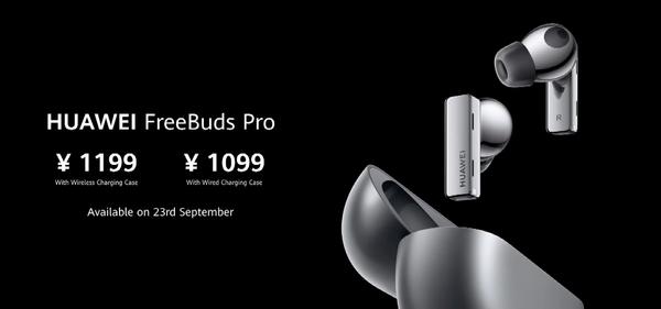 华为FreeBuds Pro无线耳机性能爆炸,预约再降100元