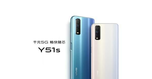 vivoy51s和y70s哪个好?有什么区别存在?