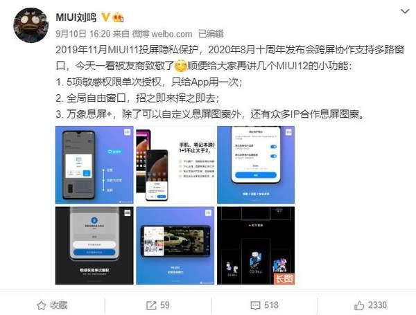 华为EMUI11多屏协作发布,MIUI负责人回复让人尴尬!