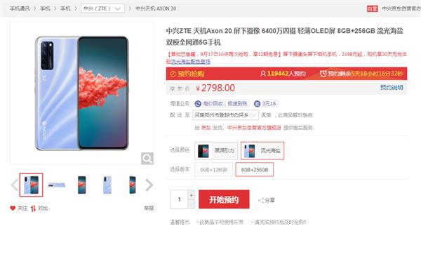 中兴AXON 20新配色流光海盐已上架,售价为2798元