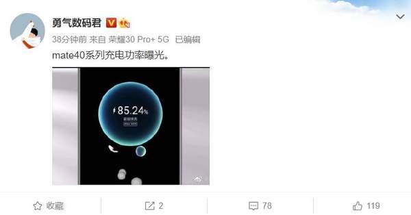 华为Mate40充电速率曝光: