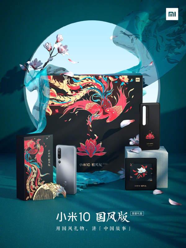 小米10国风版联动礼盒来了,送给中国女孩的科技美学礼物