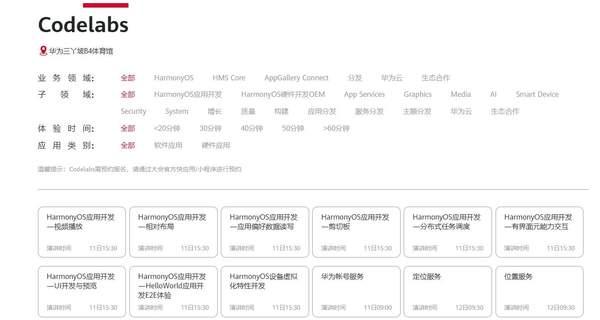 华为开发者大会第二天日程时间表,华为开发者大会9月11日内容