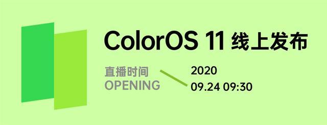 ColorOS 11公测版评测:这些新功能你们喜欢吗?