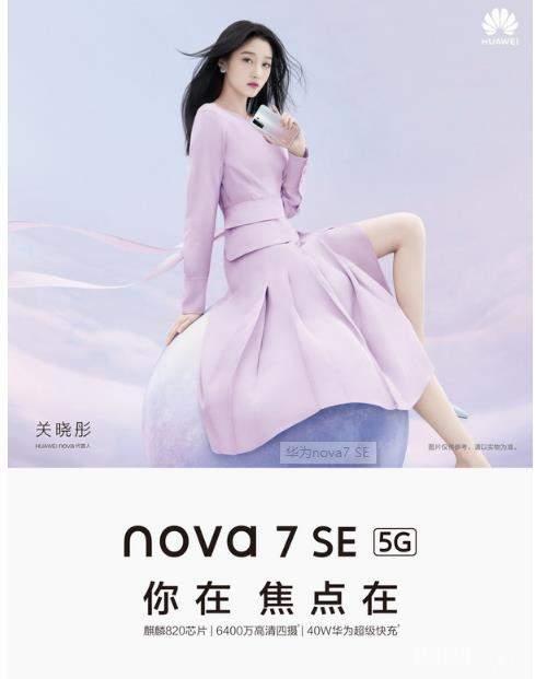 华为nova7SE新版本曝光:将搭载天玑800U处理器