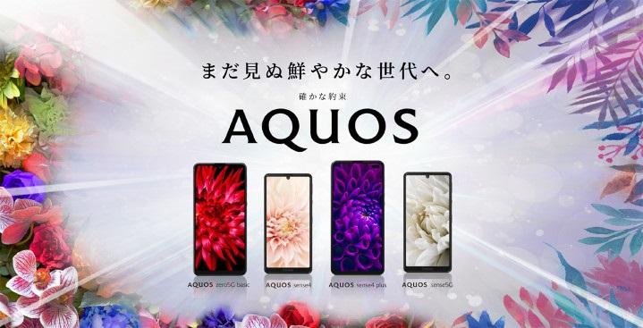 夏普手机最新款5G手机上市,采用240Hz高刷率