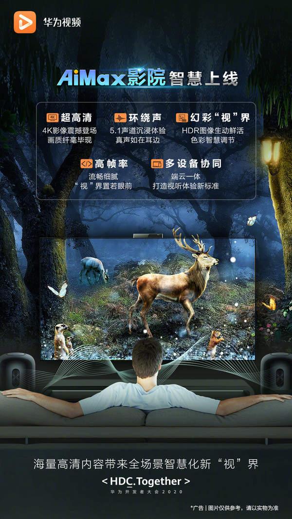 华为视频正式发布Aimax影院,打造高标准华为生态内容