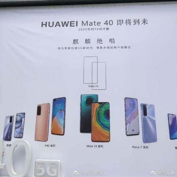 华为Mate40将于10月15发布,配置强悍价格真香