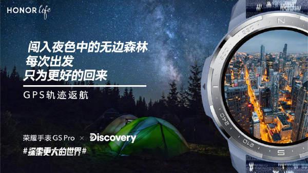 荣耀手表GS Pro迎来新伙伴,与Discovery探索更大的世界!