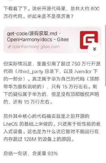 鸿蒙系统800万行代码,真正属于华为的有几行?
