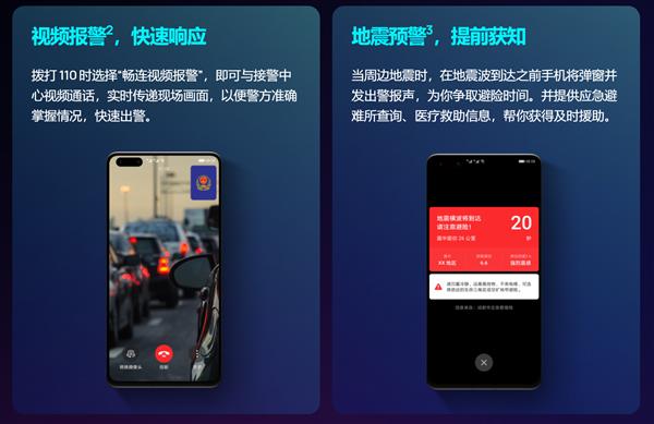 华为官方公布EMUI11新特性:视频报警+地震预警