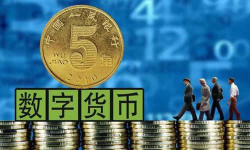 数字人民币不计付利息,是法定货币的数字化形态