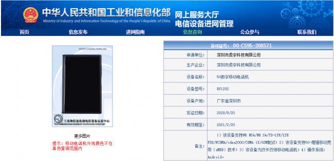 柔宇5G折叠屏手机曝光,搭载骁龙865处理器