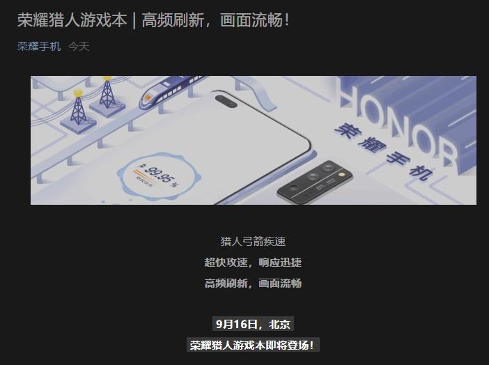 荣耀猎人游戏本将在本周三发布,支持高频刷新超流畅
