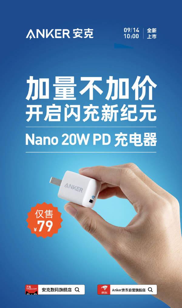iphone12充电器售价不贵!79元就可买到!