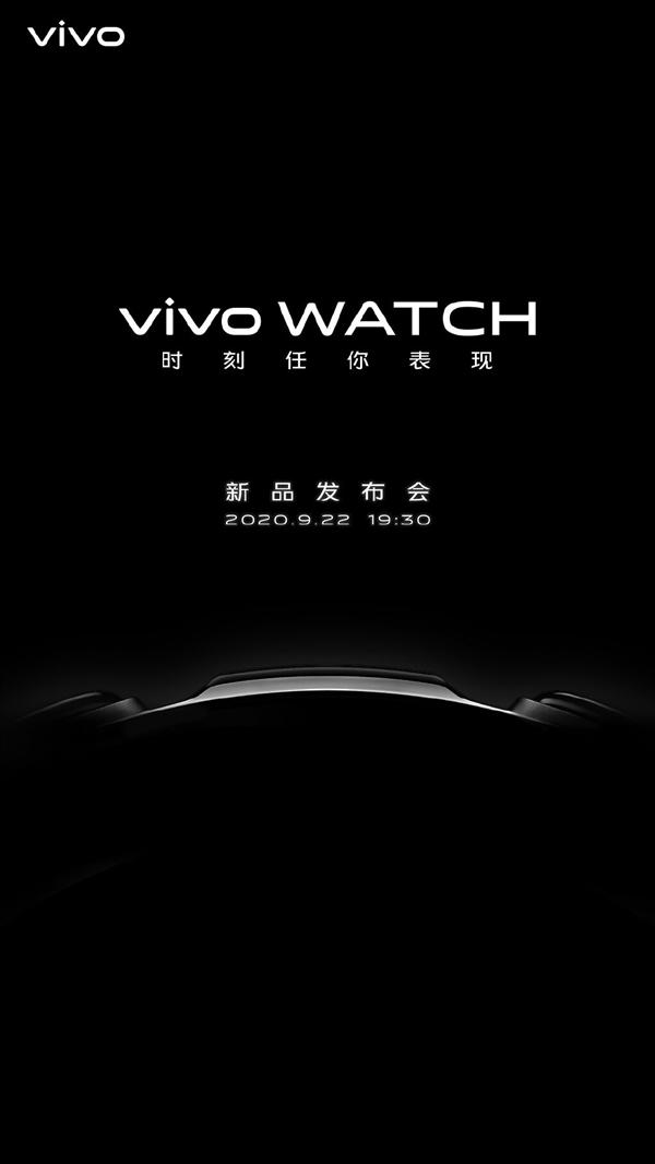 vivoWatch将于9月22日正式发布,采用圆形表盘设计