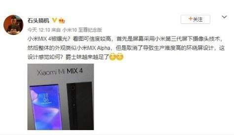 小米MIX4宣传海报曝光:屏下镜头+瀑布屏设计