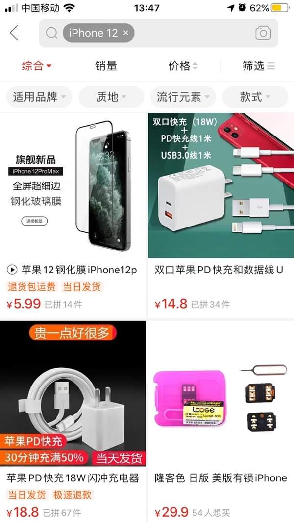 iPhone12拼多多已能预约,是噱头还是真的?