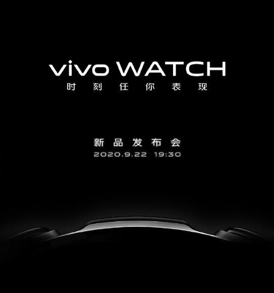 vivo watch手表官宣:9月22日新品发布会