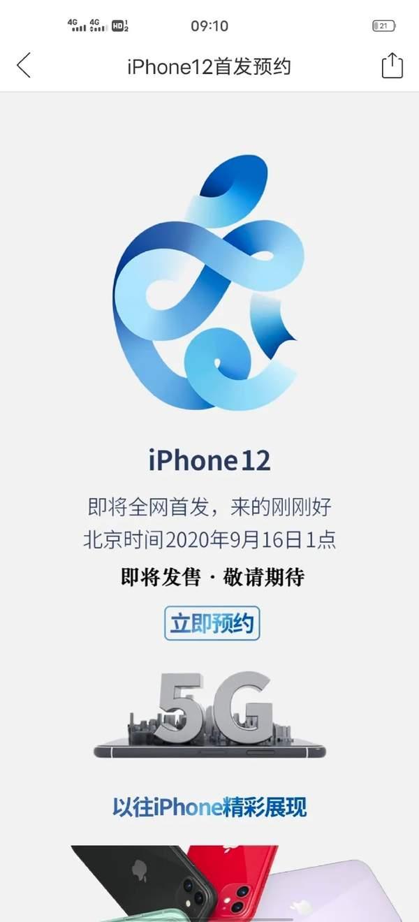 拼多多回应平台挂iPhone12预售页面:不代表会发布