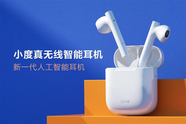 小度真无线智能耳机正式发布:仅售199元!