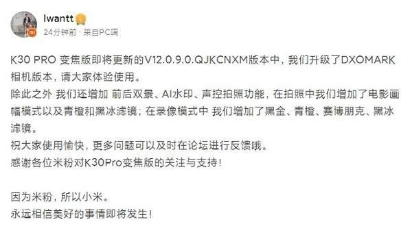 Redmi K30 Pro变焦版升级,相机采用DXOMARK固件