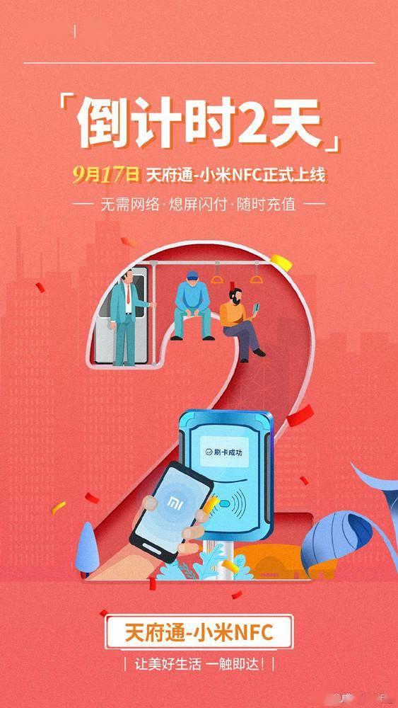 小米NFC卡上线时间已定,将于9月17日上线!