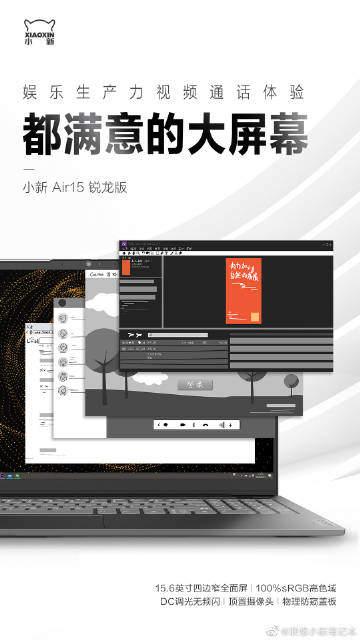 联想小新Air15 2020锐龙版发布:9月23日直播!