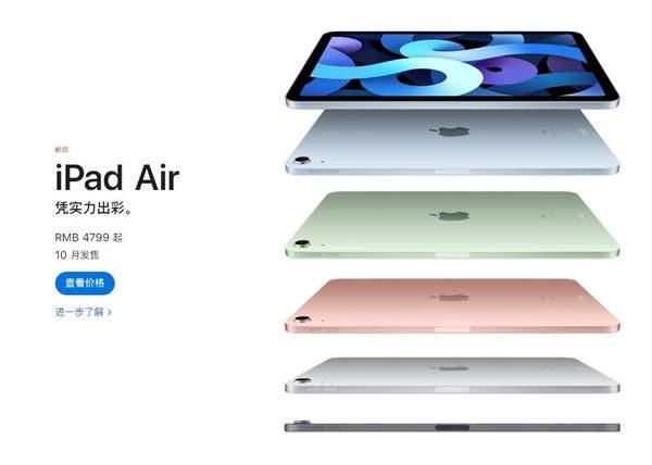 iPadAir4价格曝光,iPadAir4配置参数详情