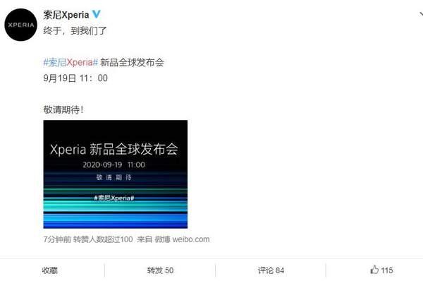 索尼xperia 5 II即将发布,9月19日索尼Xperia新品发布会官宣