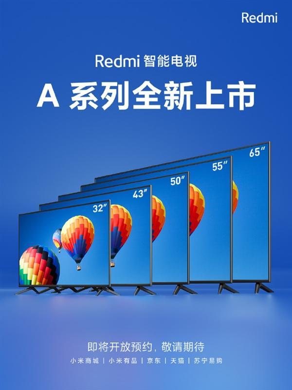 Redmi智能电视A系列即将上市,价格可能会真香